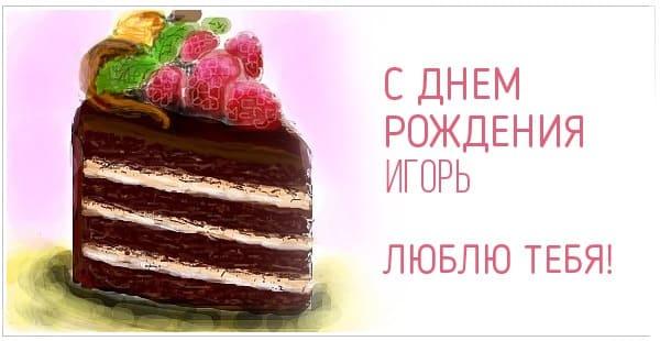 Картинки с днем рождения Игоря