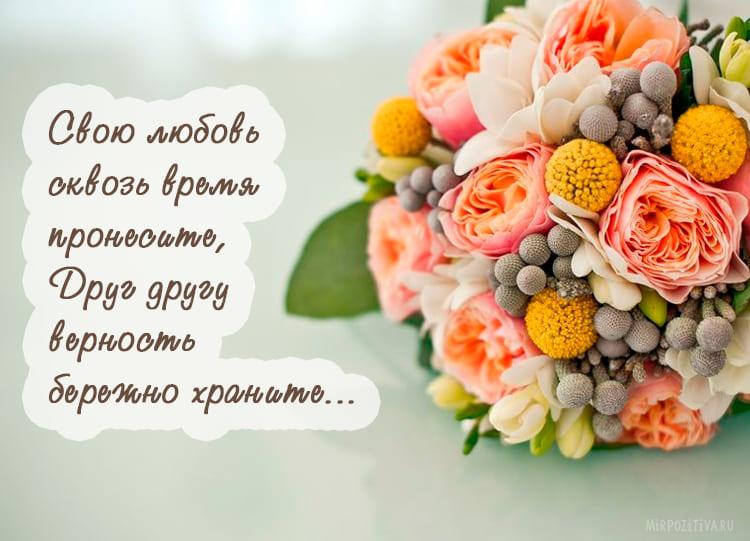 С днем свадьбы - картинки с пожеланиями