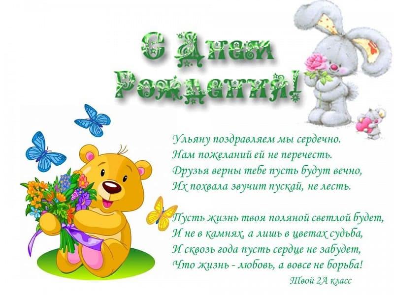 Ульяну с днем рождения картинки детские