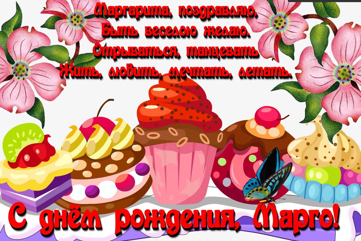 Поздравления с днем рождения маргарите в картинках прикольные