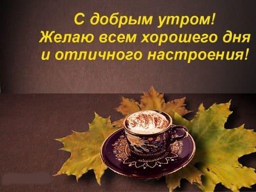 """Картинки по запросу """"самого доброго осеннего утра"""""""