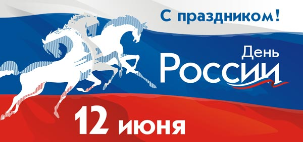 Картинки на День России - 12 июня