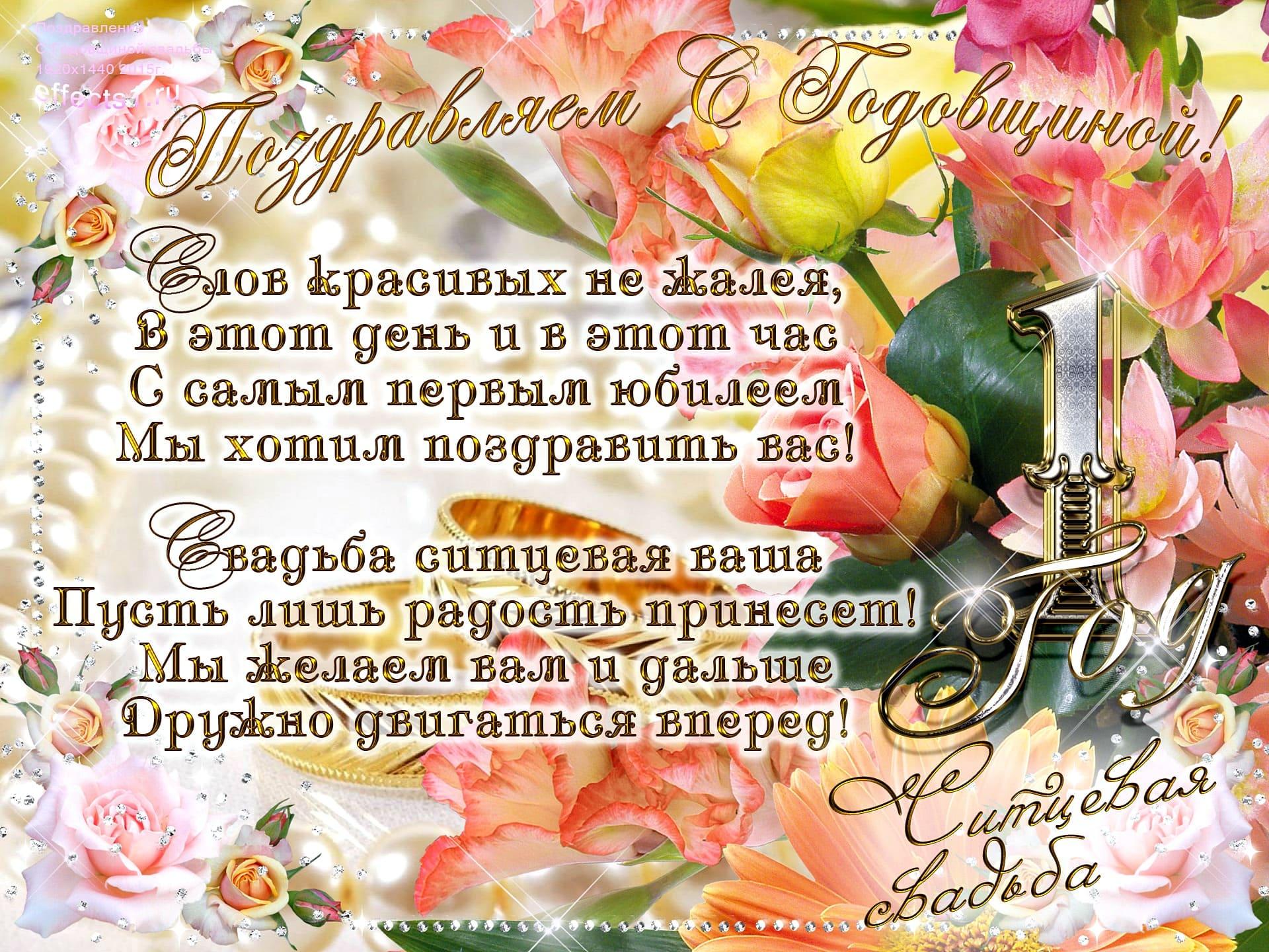 Выходными картинки, открытки с годовщиной свадьбы ситцевая