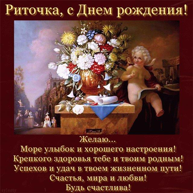 Картинка с днем рождения маргариты