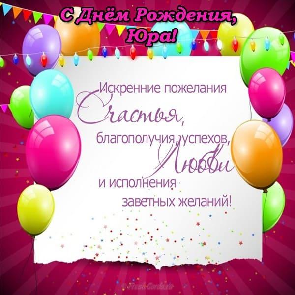 Картинки с днем рождения Юры