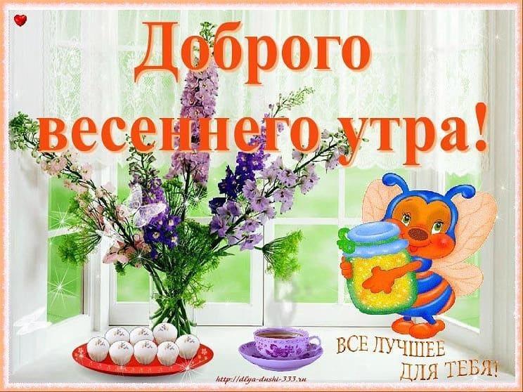 Картинки весенние доброе утро красивые, картинки