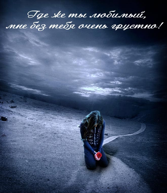 Маме днем, грустные картинки о любви со смыслом