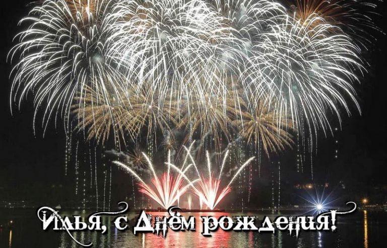 Смешные картинки илья с днем рождения, вконтакте