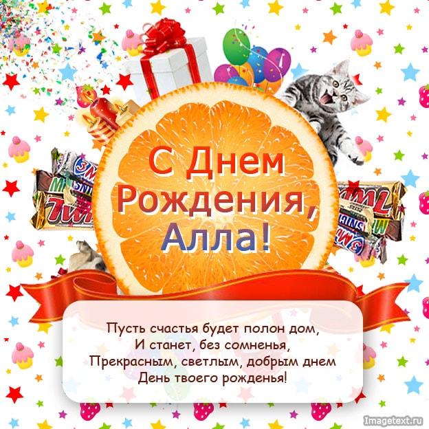 Картинки с днем рождения для Аллы