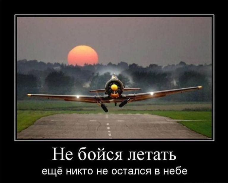 Картинки с надписями про самолеты