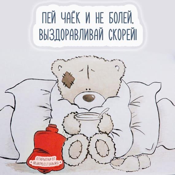 Картинки «Выздоравливай скорее» - не болей