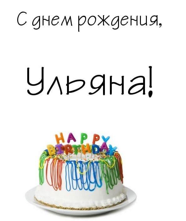 День, поздравление с днем рождения ульяне картинки