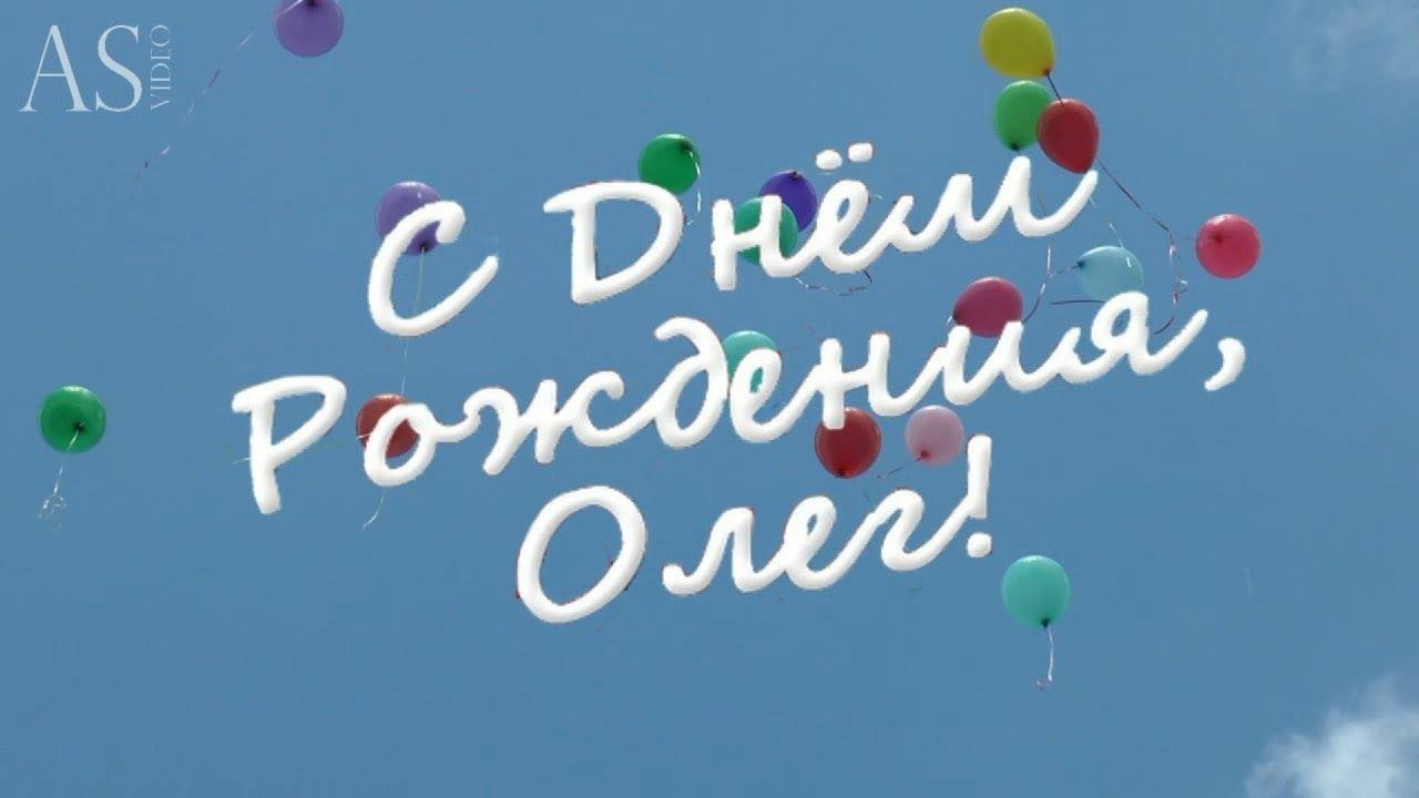 Олегу с днем рождения картинка