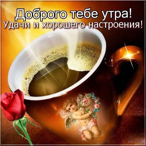 Красивые открытки с пожеланиями доброго утра и дня для мужчины