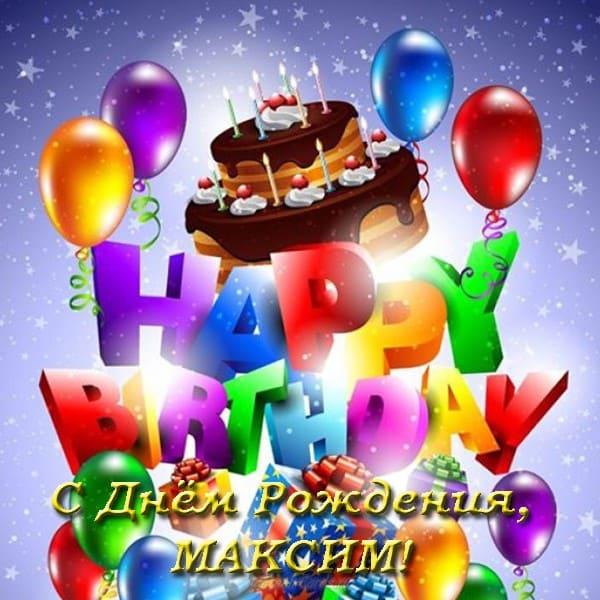 Картинки с днем рождения Максима
