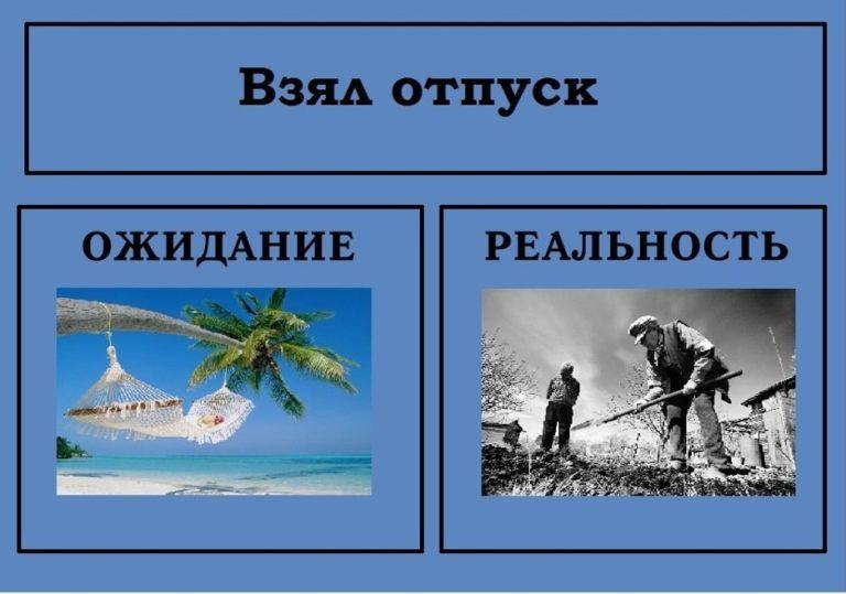 Отпуск шутки про отпуск картинки