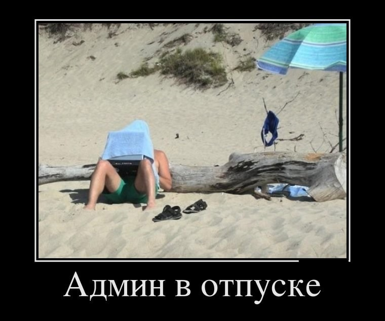 Картинки про отпуск и работу