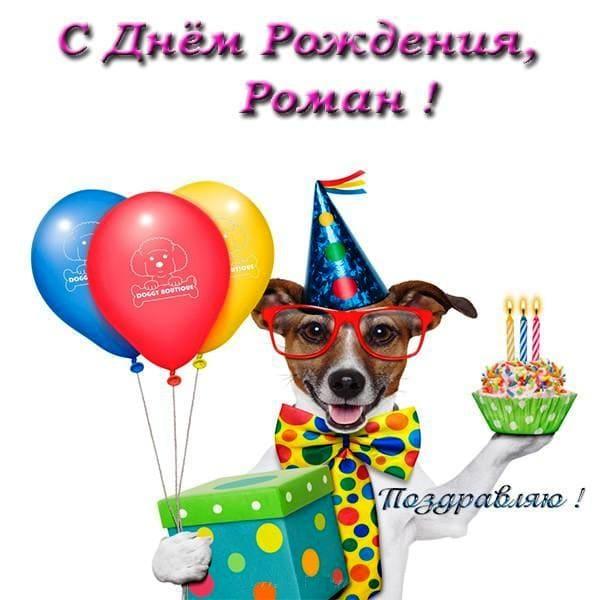 Картинки с днем рождения Ромы