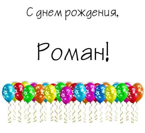 Скрап, поздравления с днем рождения рому картинки