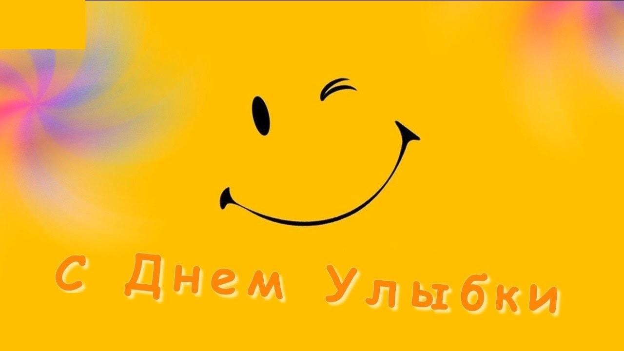 Смешные картинки с днем улыбки