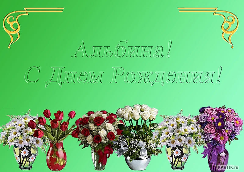 Открытки с днем рождения с именем альбина