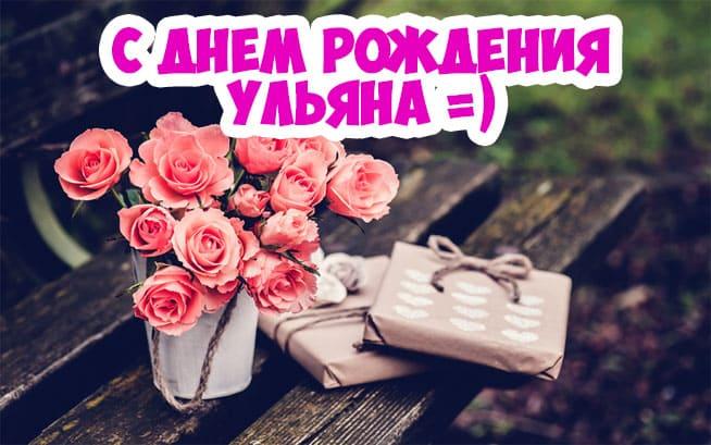 Поздравления с днем рождения девушке по имени ульяна