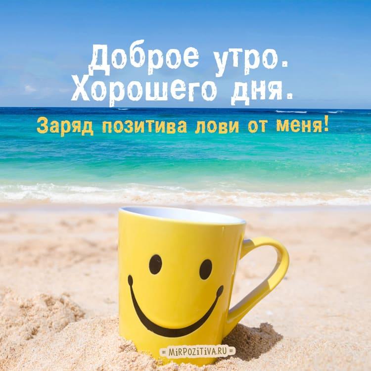 С добрым утром и позитивом картинки