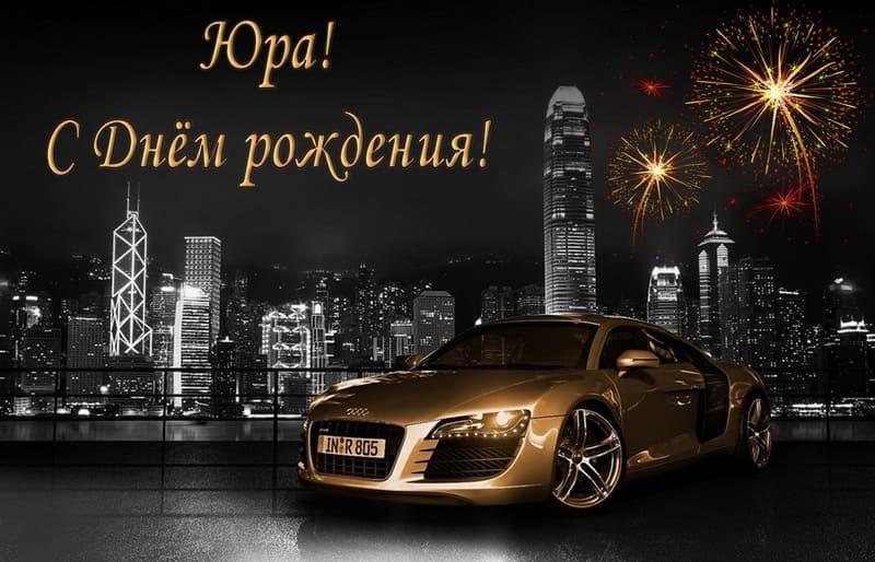 иркутских карманников картинка юра с днем рождения правило