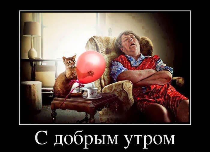 Доброе утро: смешные и прикольные картинки