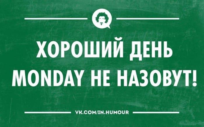 Понедельник - день тяжелый: прикольные картинки