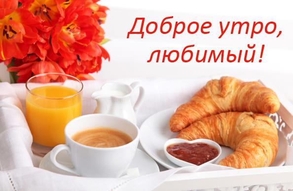 Красивые картинки доброе утро любимый