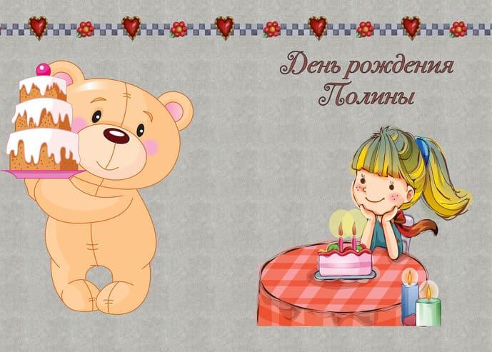 С днем рождения полина картинки открытки детские, узорные