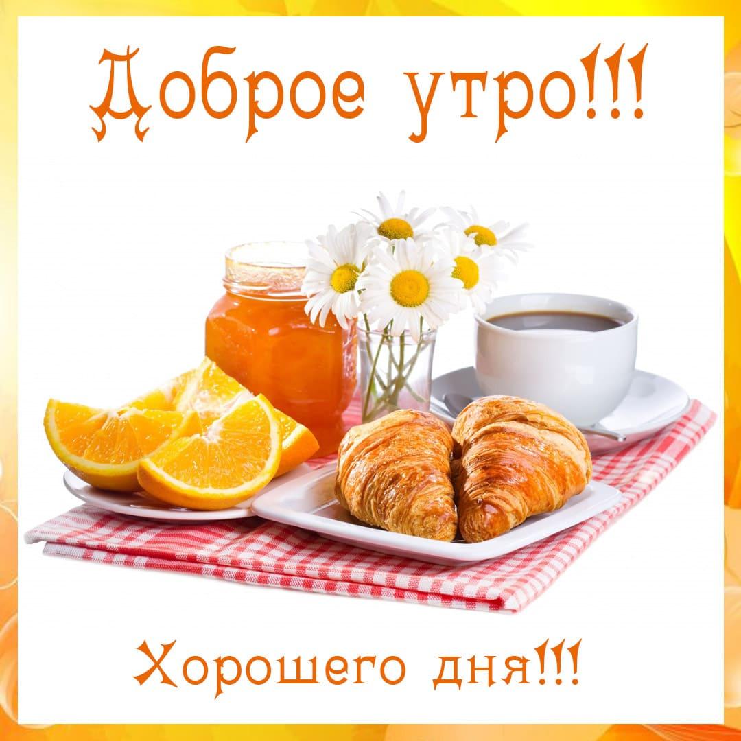 закрытой картинки доброе утро клевого дня получит хорошую порцию