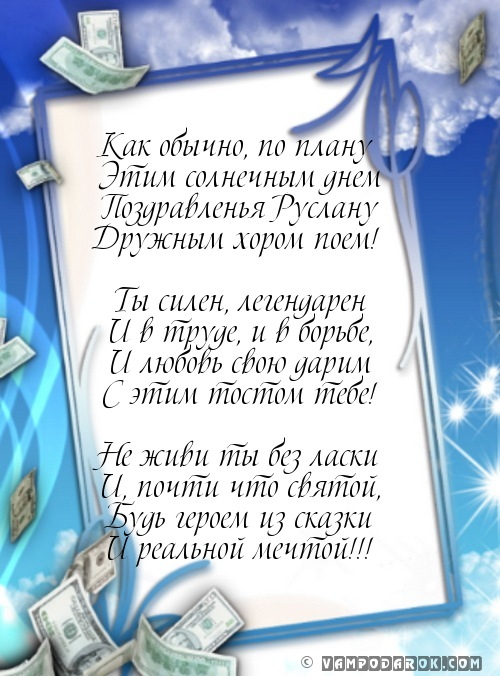 Картинки с днем рождения Руслана