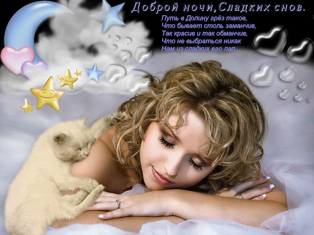Сладких снов картинка красотка моя