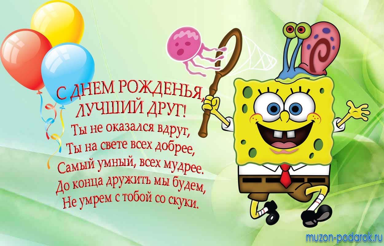 Приколами троллфейс, открытки другу на день рождения вк