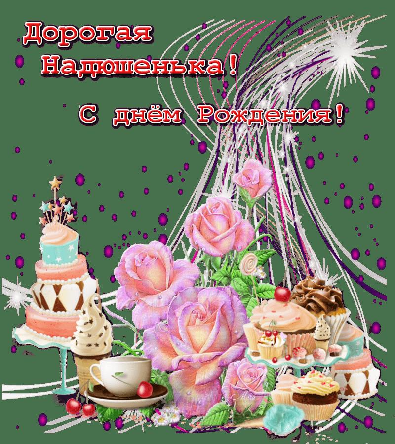 Открытки ко дню рождения надежде в стихах