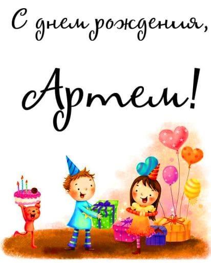 Картинки с днем рождения Артема