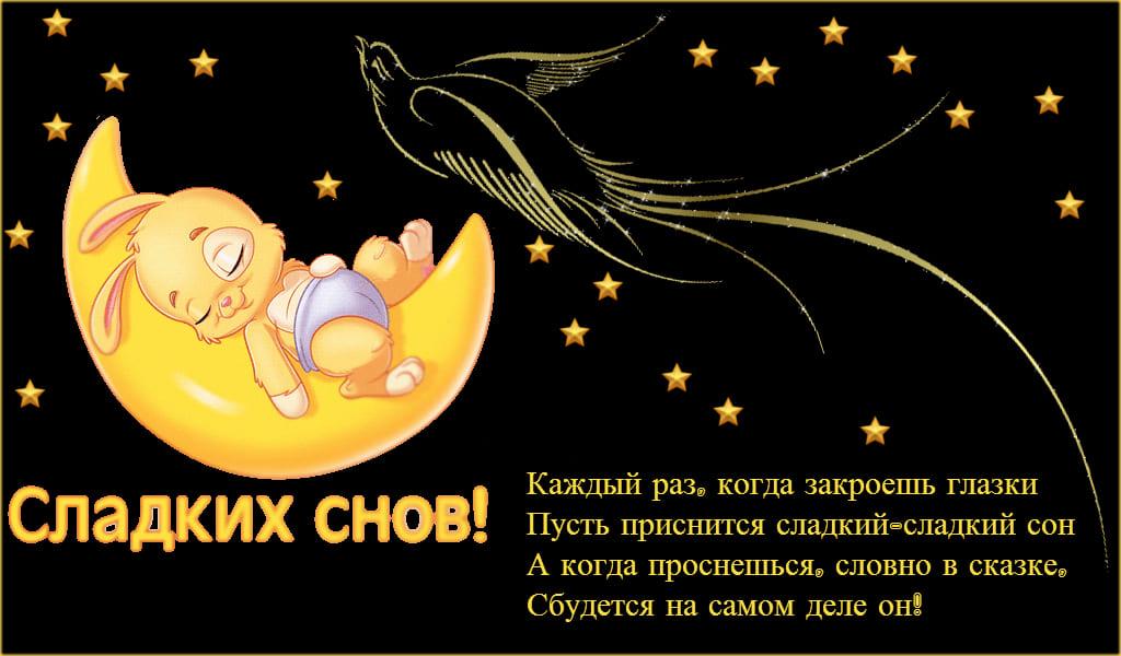 Показать картинку спокойной ночи приятных снов, новорожденный картинки приколы