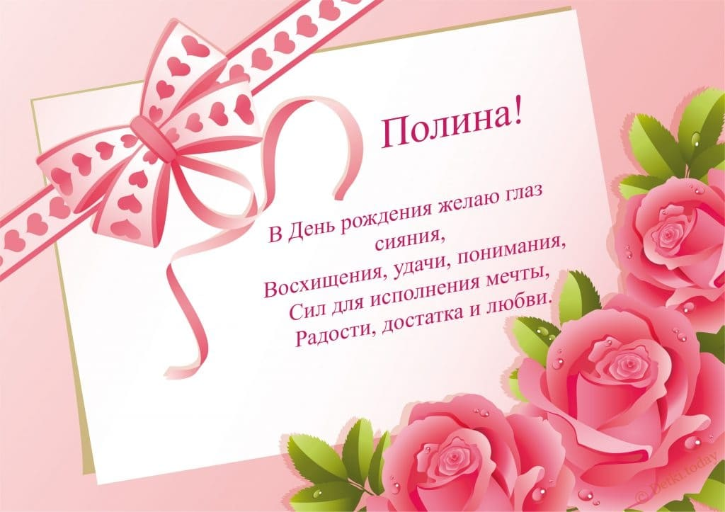 Картинки с днем рождения Полины