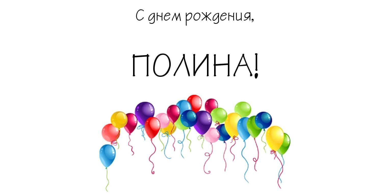 Онлайн для, открытка с днем рождения полина 9 лет