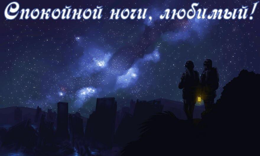 Спокойной ночи, сладки снов любимому мужчину картинки