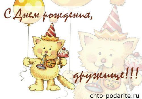 Картинки с днем рождения друга