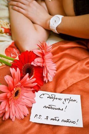 Картинки с добрым утром любимой девушке
