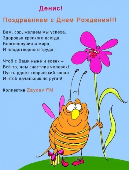 Денис открытки прикольные, днем рождения лет