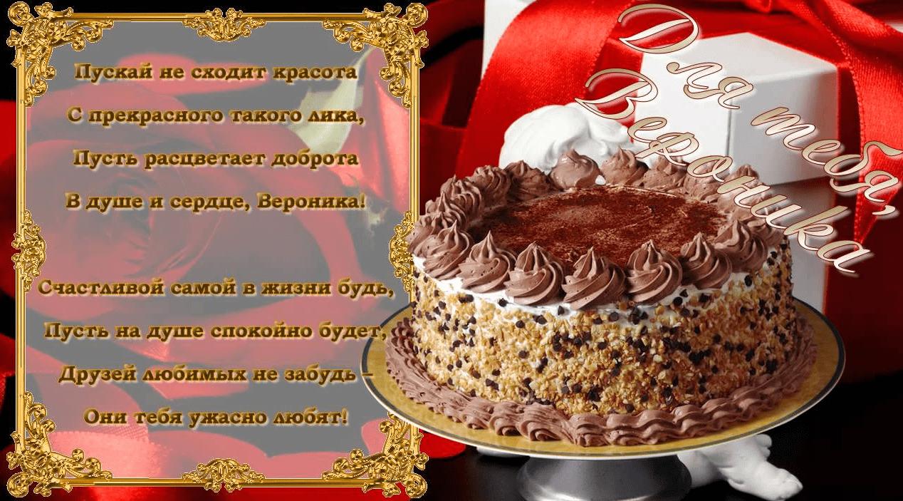 Поздравление веронике с днем рождения в картинках, открытка схема