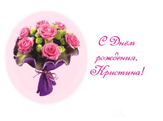 Растение, картинка кристине в день рождения