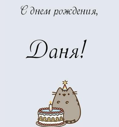 Открытки с днем рождения даня 3 года, бодрости