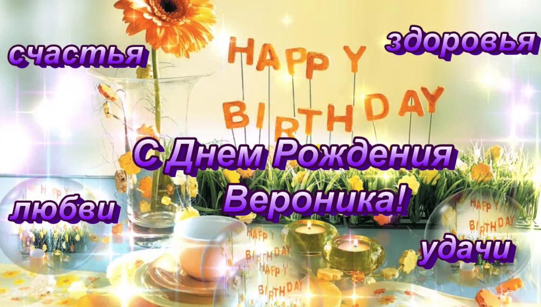 Картинки с днем рождения Вероники