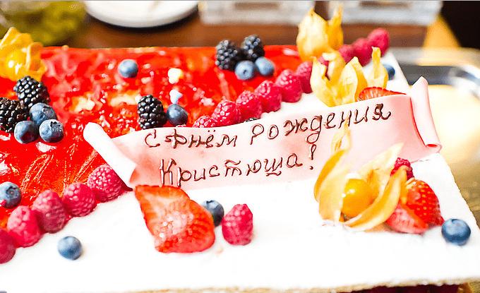 Днем рождения, поздравительная открытка с днем рождения кристина